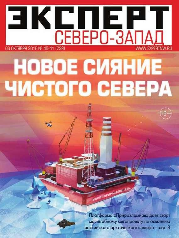 Эксперт Северо-Запад 40-41-2016