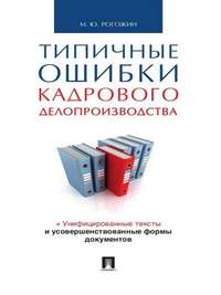 Рогожин, Михаил Юрьевич  - Типичные ошибки кадрового делопроизводства
