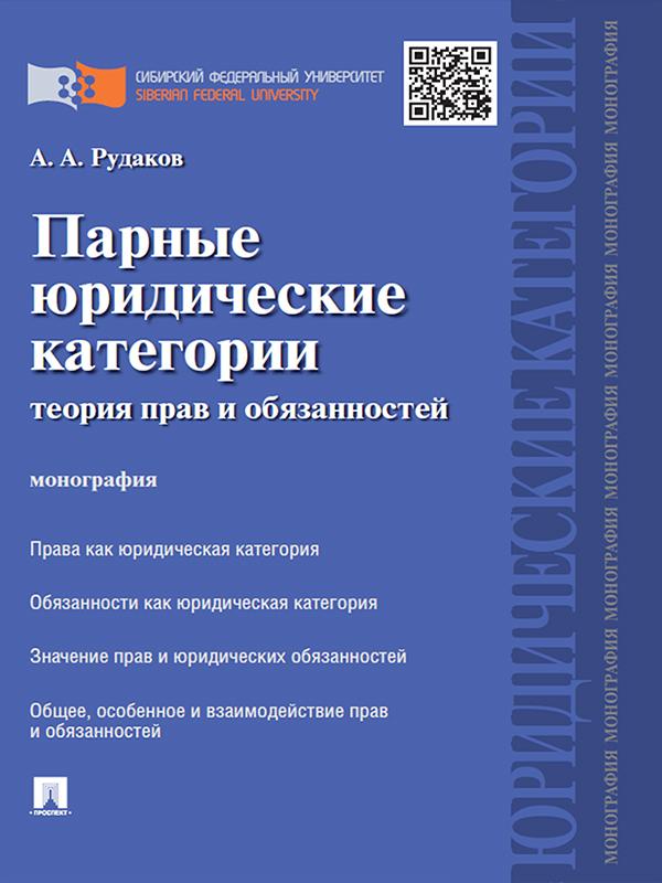 Алексей Александрович Рудаков Парные юридические категории: теория прав и обязанностей. Монография цена и фото