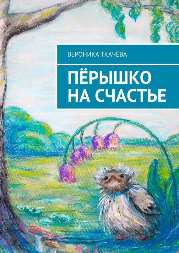 Вероника Ткачёва Пёрышко на счастье вероника ткачёва пёрышко на счастье