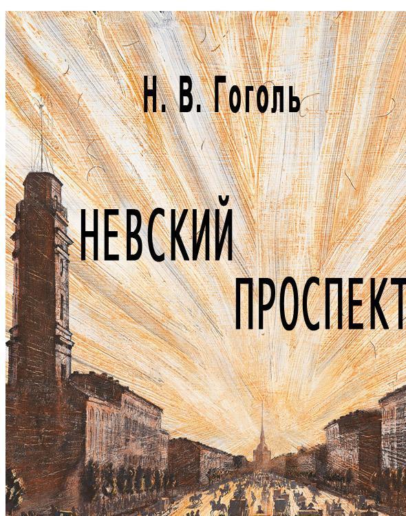 Невский проспект (илл. М. Бычкова)