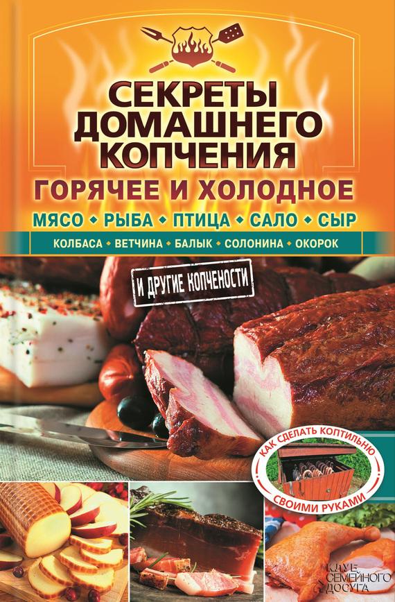 Отсутствует Секреты домашнего копчения turstandart ольховая для копчения рыбы и мяса 1000 гр
