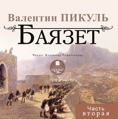 Валентин Пикуль Баязет (часть вторая) валентин пикуль под золотым дождем