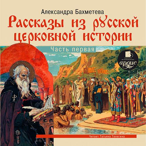 Рассказы из русской церковной истории. (часть первая)