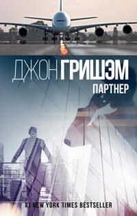 Гришэм, Джон - Партнер