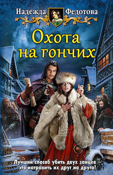 Надежда Федотова Охота на гончих хозяин уральской тайг