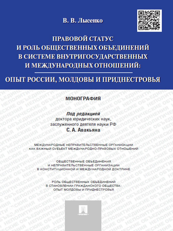 Конституционно-правовое регулирование статуса общественных объединений в рф