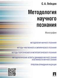 Лебедев, Сергей Александрович  - Методология научного познания. Монография
