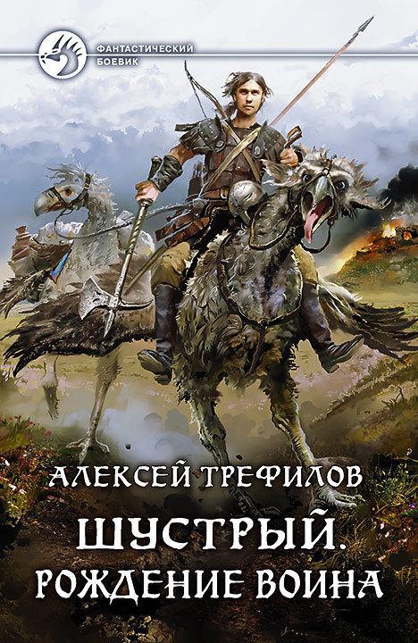 Алексей Трефилов бесплатно