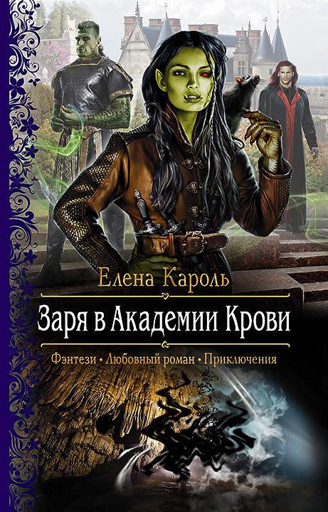 Елена Кароль бесплатно