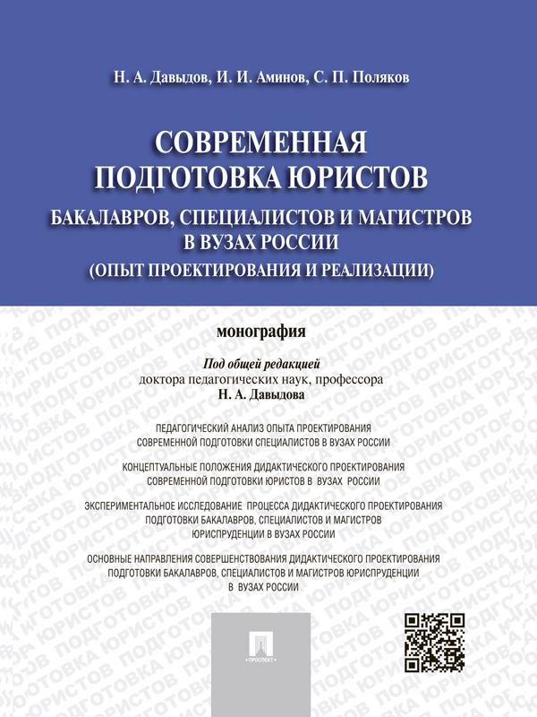 напряженная интрига в книге Илья Исакович Аминов