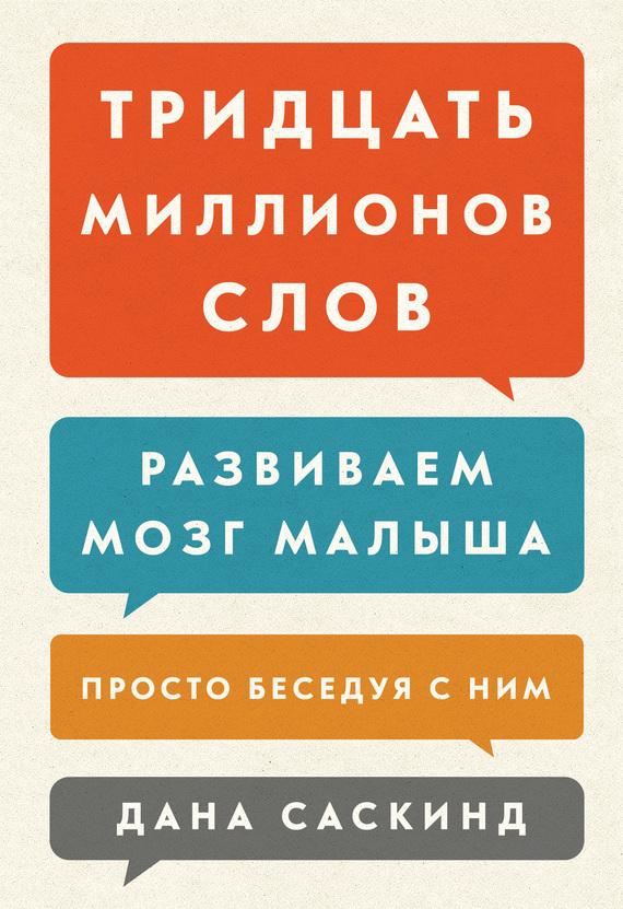 Дана Саскинд, Бет Саскинд - Тридцать миллионов слов. Развиваем мозг малыша, просто беседуя с ним