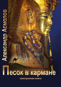 Асмолов, Александр  - Песок в кармане