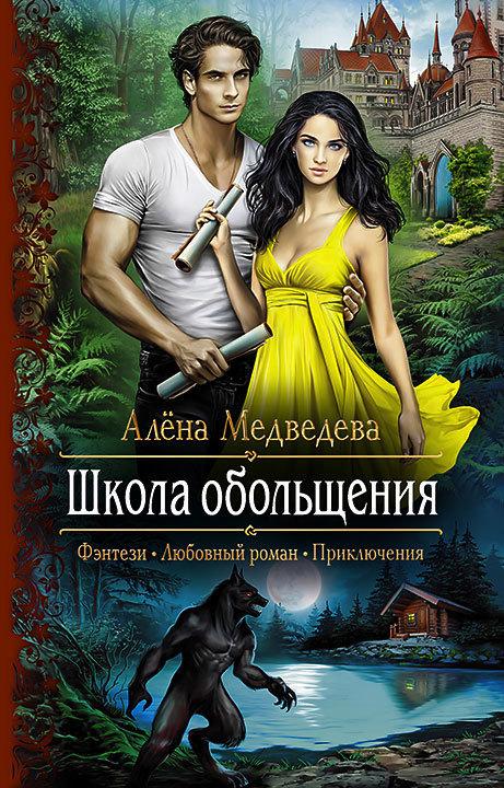 Алёна Медведева Школа обольщения орудие ведьмы любовь