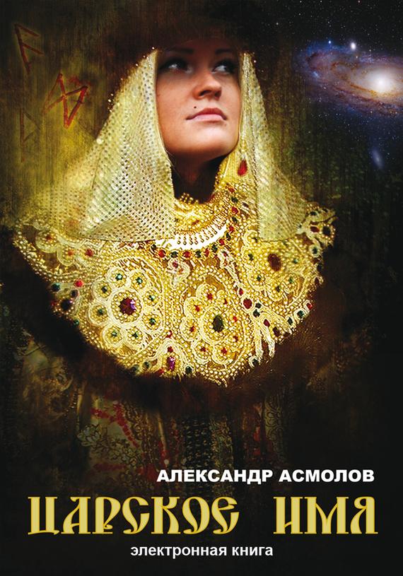 Александр Асмолов - Царское имя
