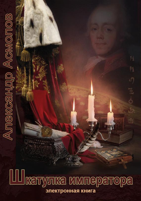 Александр Асмолов Шкатулка императора александр асмолов шкатулка императора
