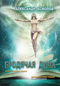 Асмолов, Александр  - Бродячая душа
