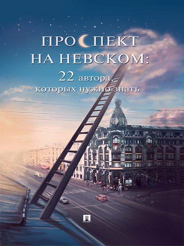 Гумер Исламович Каримов Проспект на Невском: 22 автора, которых нужно знать (сборник рассказов)