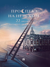 Каримов, Гумер Исламович  - Проспект на Невском: 22 автора, которых нужно знать (сборник рассказов)
