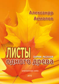 Александр Асмолов - Листы одного древа (сборник)