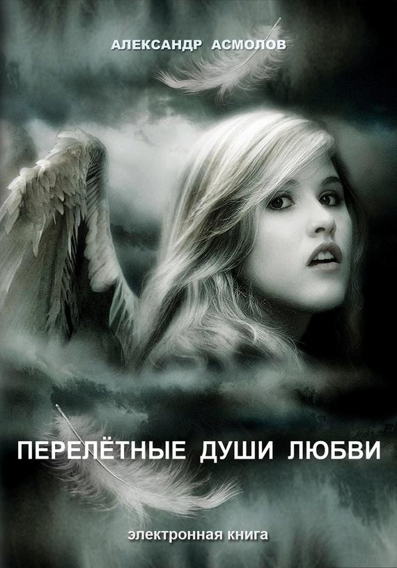 Александр Асмолов Перелетные души любви (сборник) коварное бронзовое тщеславие