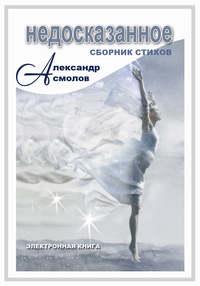 Александр Асмолов - Недосказанное (сборник)