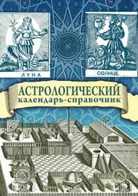 Брюс, Яков  - Астрологический календарь-справочник