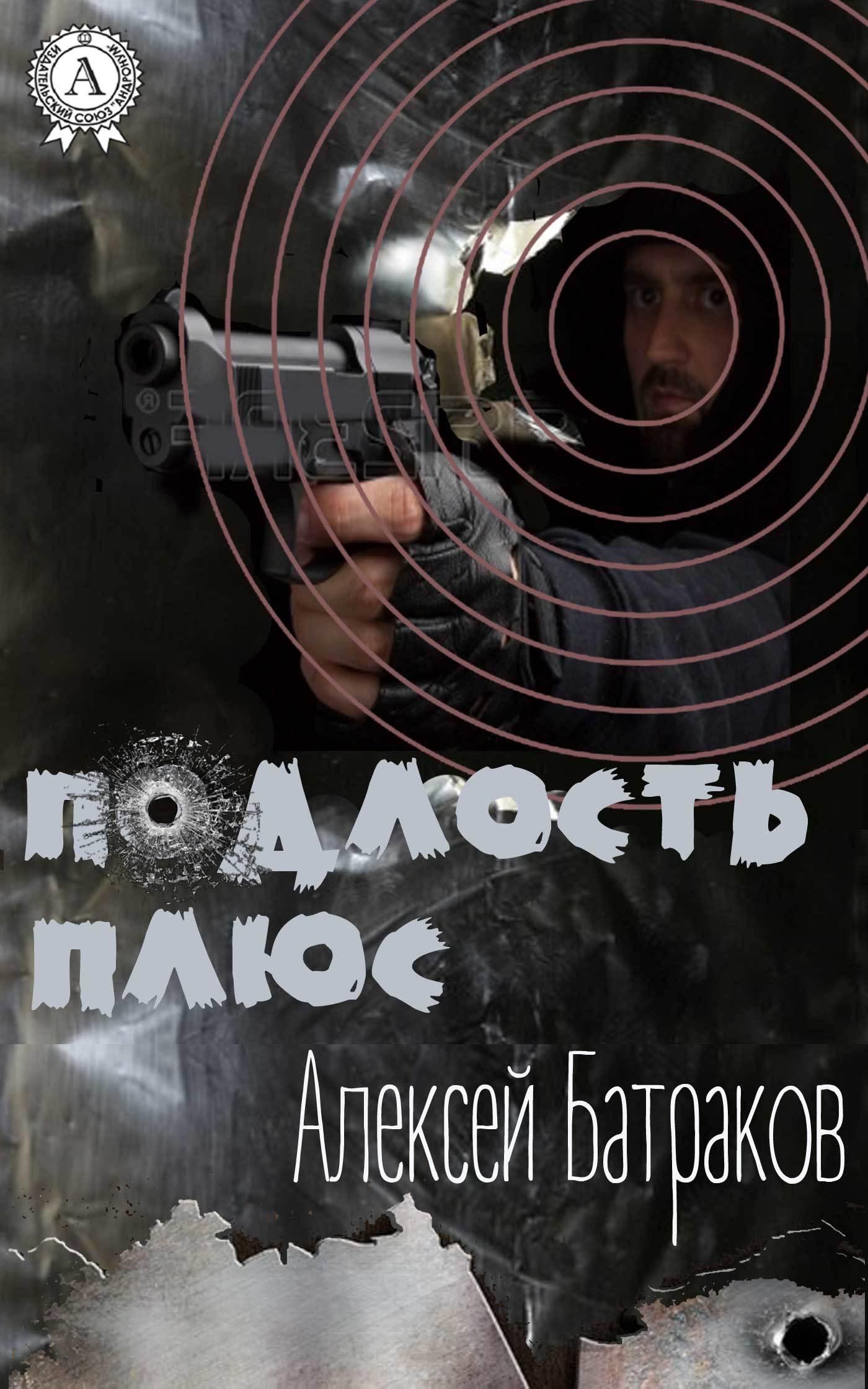 Алексей Батраков