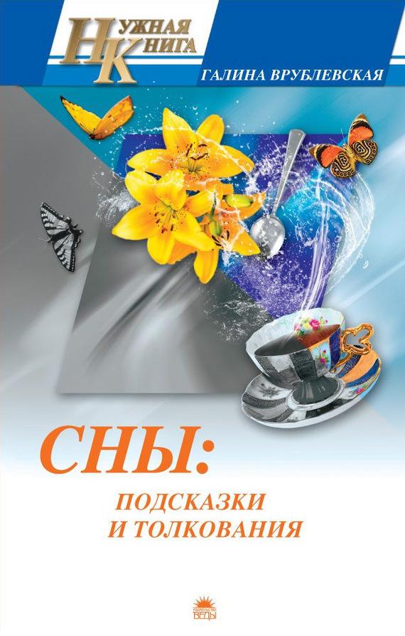 Галина Врублевская Сны: подсказки и толкования сны и судьбы