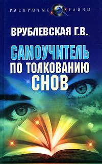 Врублевская, Галина  - Самоучитель по толкованию снов