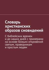 авторов, Коллектив  - Словарь христианских образов сновидений