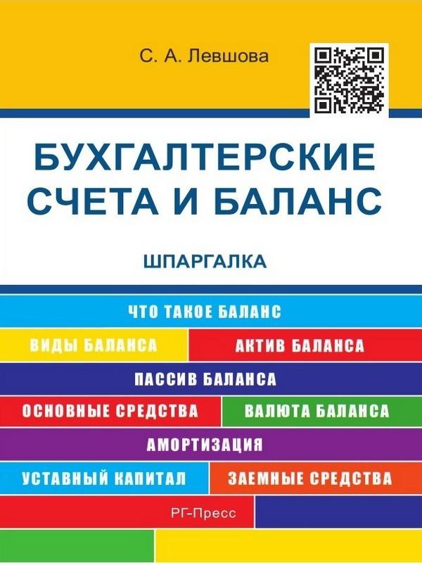 Светлана Левшова - Бухгалтерские счета и баланс. Шпаргалка. Учебное пособие