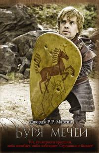 Мартин, Джордж - Буря Мечей(Книга 1)