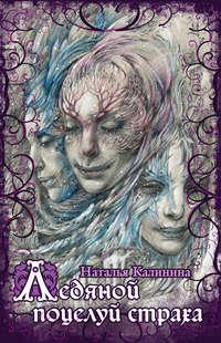 Калинина, Наталья  - Ледяной поцелуй страха