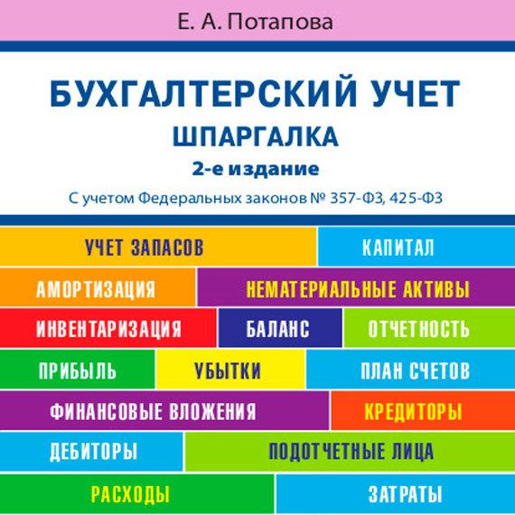 Е. А. Потапова Бухгалтерский учет. Шпаргалка. 2-е издание отсутствует бухгалтерский учет