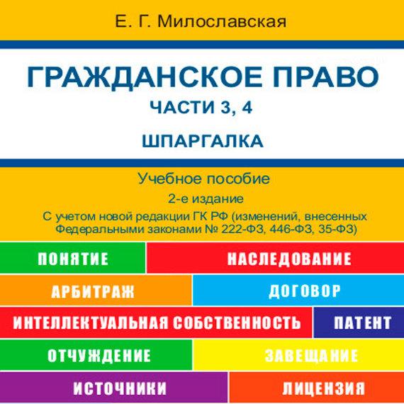 Е. Г. Милославская Гражданское право. Ч. 3, 4. Шпаргалка. 2-е издание. Учебное пособие