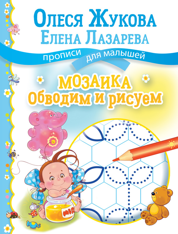 Олеся Жукова Мозаика: обводим и рисуем олеся жукова обводим и рисуем по клеткам