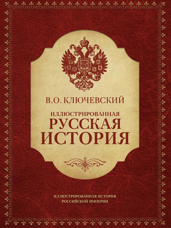 Василий Осипович Ключевский Иллюстрированная русская история крот истории
