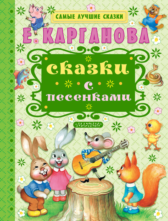Екатерина Карганова Сказки с песенками