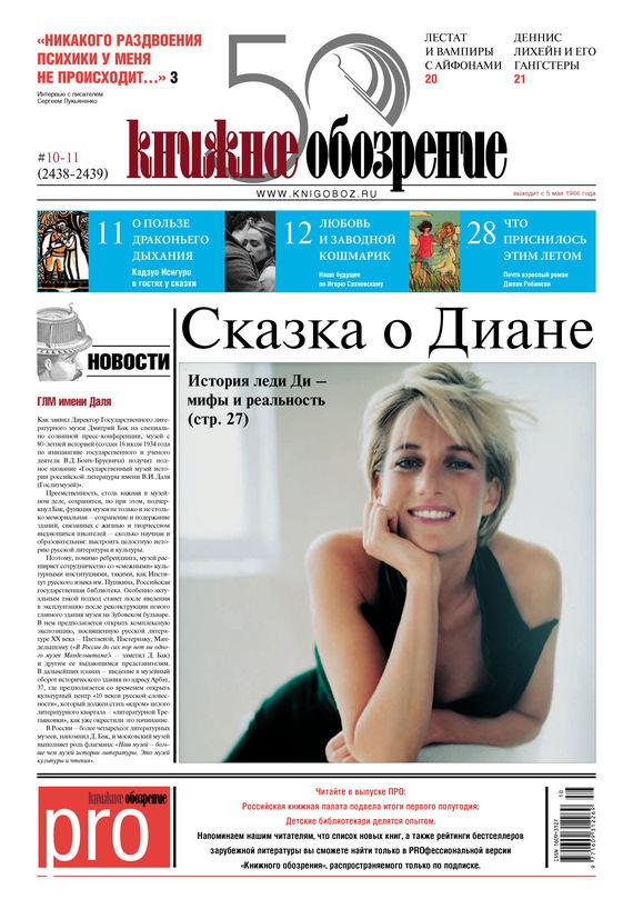 Отсутствует Книжное обозрение (с приложением PRO) №10-11/2016