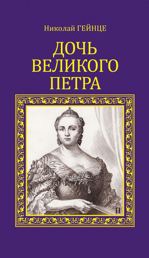 Обложка книги Дочь Великого Петра, автор Гейнце, Николай Эдуардович
