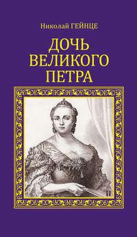 Гейнце, Николай Эдуардович  - Дочь Великого Петра