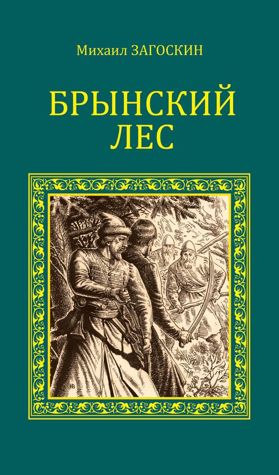 Михаил Загоскин бесплатно