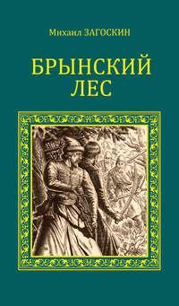 Загоскин, Михаил  - Брынский лес т.1