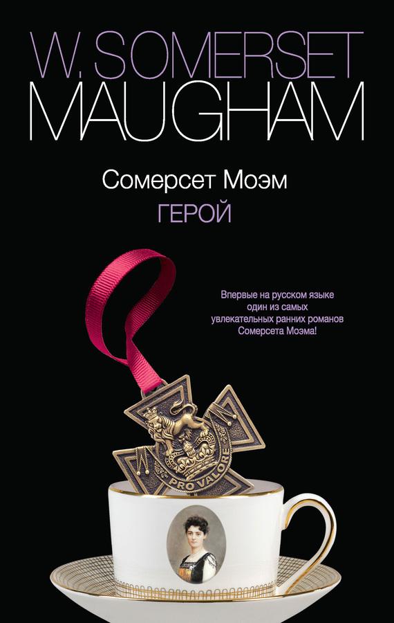 Уильям Сомерсет Моэм Герой отсутствует евангелие на церковно славянском языке