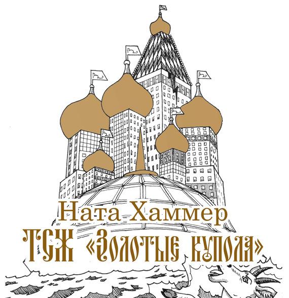 Ната Хаммер ТСЖ «Золотые купола»: Московский комикс жилой комплекс дом уралоблсовета