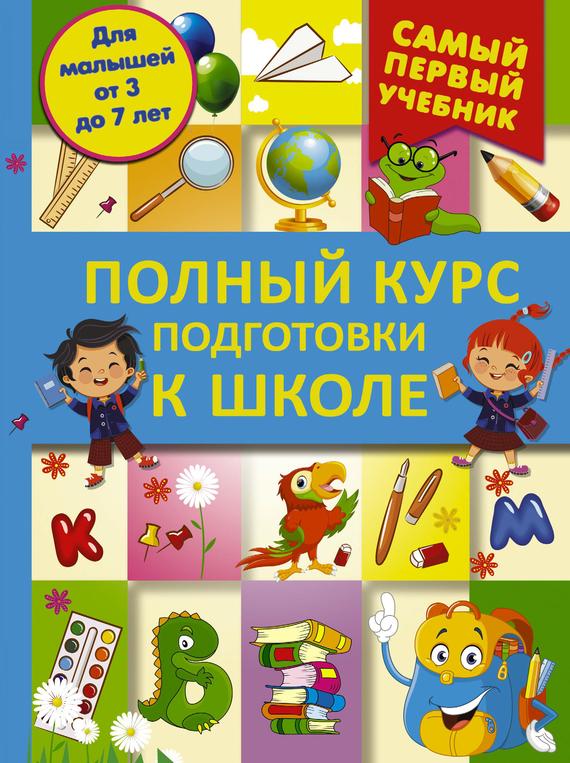 Ирина Никитенко Полный курс подготовки к школе