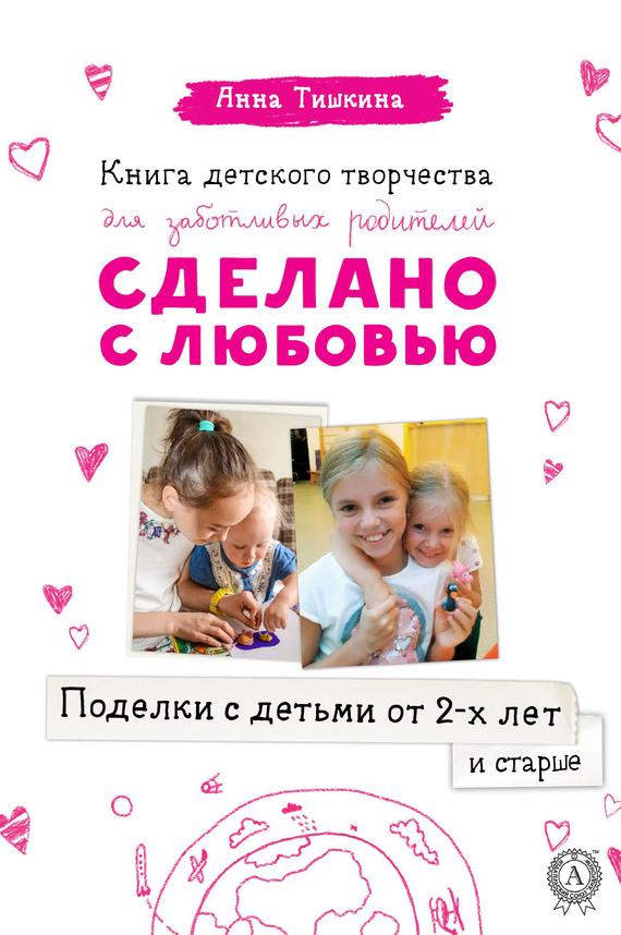 Анна Тишкина Поделки с детьми от 2-х лет и старше
