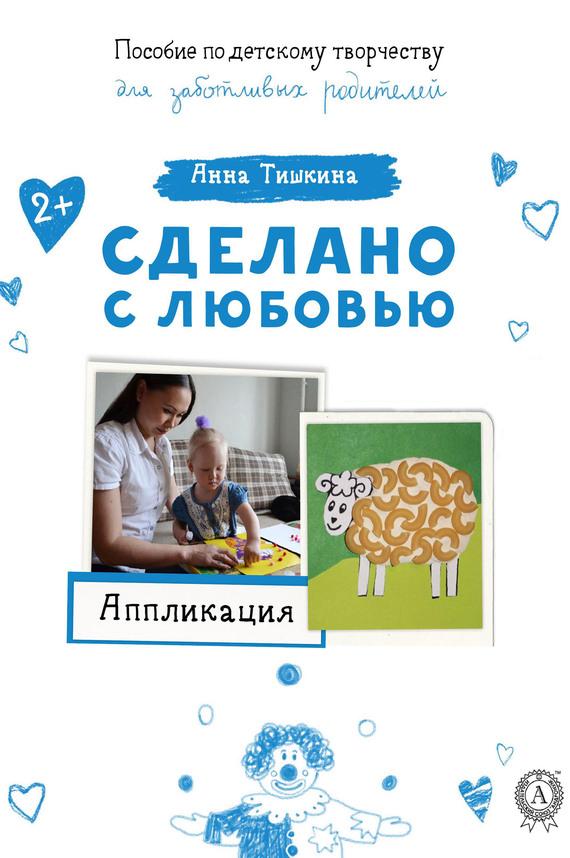 Анна Тишкина Аппликация