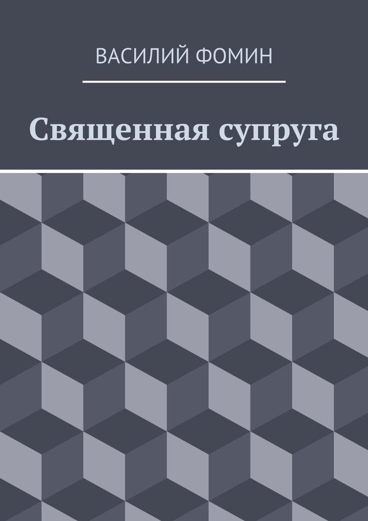 Василий Фомин Священная супруга литературная москва 100 лет назад